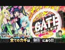 パチスロ GATE PV - ネット株式会社 【公式動画】