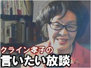 【言いたい放談】難民も混乱も飯のタネ?欧州の過ちを日本は繰り返すな[桜H30/2/15]