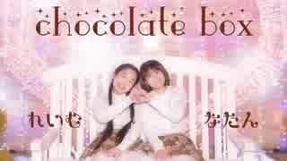 【初コラボ】【なたん・れいむ】chocolate box【踊ってみた】