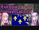 【EU4フランス】ゆかりんと茜ちゃんのEuropa Universalis IVプレイ講座 第1回