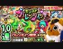 【モンスト実況】滑り込みッ!バレンタインガチャ!【10連】 thumbnail
