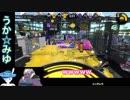 【Uka013】ローズブリザードin Splatoon2! 前編【Vtuberコラボ実況】