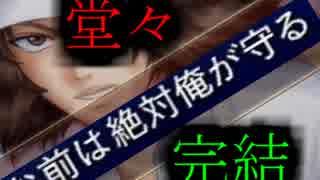 【ドキサバ全員恋愛宣言】ばい菌おー甲斐裕次郎part.完【テニスの王子様】