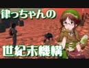 【Kenshi】律っちゃんの世紀末機構 第四話