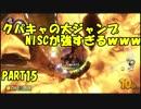 【マリオカート8DX】元日本代表が強さを求めて PART15