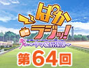 第64回「ぱかラジッ!~ウマ娘広報部~」