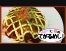 第39位:ゆかりと茜のてがるめし!第五話「お好み焼き」 thumbnail