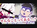 【超朗報】おそ松さんがあの人気歌い手とコラボ!?