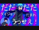 【KAITO V3・V1】ポジティ部vsネガティ部【カバー】