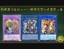 【遊戯王ADS】カオスソルジャー・サクリファイス