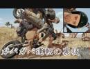 迫撃帰宅部・ガバガバ運転の裏技.pubg part1