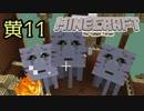 【Minecraft】黄昏をたずねて3マイル 11【2人実況】