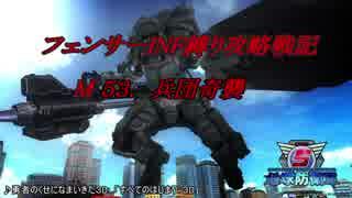 【地球防衛軍5】フェンサーINF縛り攻略戦記 part44 【字幕プレイ動画】