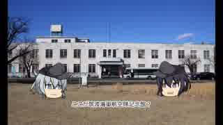 ゆっくり車載動画 筑波海軍航空隊記念館