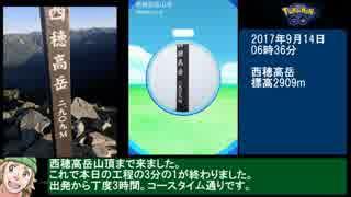 【ゆっくり】ポケモンGO 西穂奥穂山頂&ジャンダルム攻略RTA(前半)