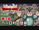 【ドラクエ】ドラボンクエスト ペケ 第3話