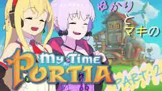 【My Time At Portia】ゆかりとマキのマイ