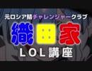 LOLクラブ『織田家』の実践LOL講座