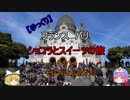 第79位:【ゆっくり】フランス パリ ショコラとスイーツの旅 その14 thumbnail