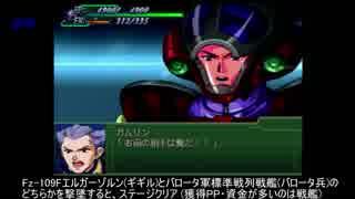 【第3次スーパーロボット大戦α -終焉の銀河へ-】 プレイ動画 Part34