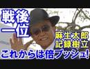 【麻生太郎が戦後日本一位を達成】 宮沢喜一元財務相をぶっち切り!