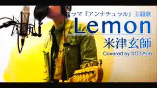 【フル歌詞MV】Lemon/米津玄師『アンナチ