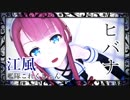 【MMD艦これ】ヒバナ【江風】1080