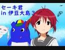 第57位:伊豆大島の野望 ~元町港を封鎖せよ!~ thumbnail
