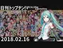 日刊トップテン!VOCALOID&something【日刊ぼかさん2018.02.16】