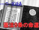 「憲法9条の命運」1/2  第69回ゴー宣道場