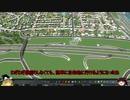 [Cities:Skylines]緑溢れる街づくり Part 6 ***ゆっくり実況***