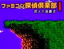 ファミコン探偵倶楽部・消えた後継者、こっちもやってみる(7)