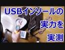 第95位:足裏暖かい、USBインソールの温度を実測【あやしい中華 第28回】 thumbnail