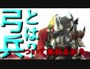 【MHW】アーチャーとは!?弓の飛び込み近接攻撃で討伐縛り!!【弓ソロ】【検証動画】