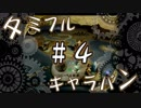 【FFCC】タミフルカバディR-EX タミフルキャラバン #4