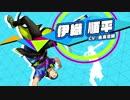ペルソナ3 ダンシング・ムーンナイト【P3D】伊織順平(CV.鳥海浩輔)