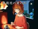 【巡音ルカ】茉莉花の愛の形