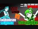 【パワプロ2016】二次元野球決定戦~5th~百花リーグ③ ミリオンライブ VS 浦の星...