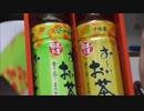 伊藤園 おーいお茶を飲んでみた。