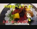 第69位:【炎&包丁禁止】縛 り ク ッ キ ン グ part9【FF8再現料理】 thumbnail