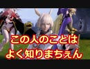 【ディシディア】 初めて触ったDDFF NT #20
