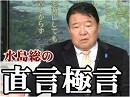 【直言極言】反日・皇統破壊のNHK解体へ~2月17日、草莽は起ち上がれ![桜H30/2/16]