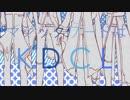 【KAITO V1&V3】マジックワードはKDCL【カバー】