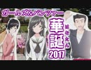 第26位:【ガールズ&パンツァー】五十鈴華の誕生会2017へ行ってみた