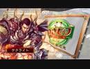 【ヘタレ】三国志大戦4Ver.1.1.5A【サテライト】69回