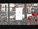 【オリジナルPV】シャルル off vocal