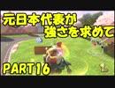 【マリオカート8DX】元日本代表が強さを求めて PART16