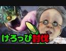 バーチャルおばあちゃんノモンハンワールド卍6【けろっぴ討伐編】
