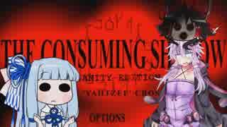 英語を訳しながら The Consuming Shadow