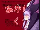ずん造&ゆか松の同人ゲーム紹介#26『ホスピタル・オブ・ザ・デッド』
